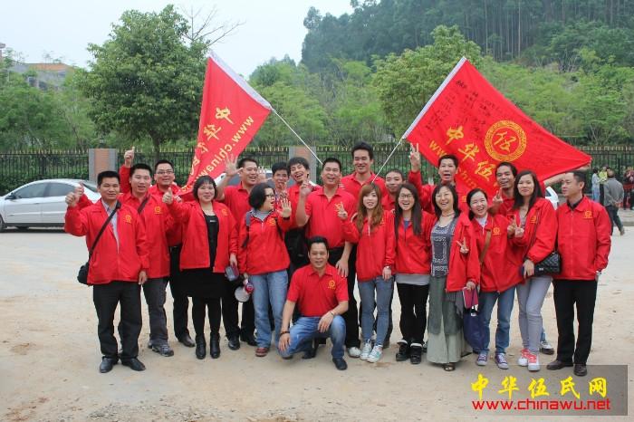 中华伍氏网组织参加2013年岭南伍氏(象山)祭祖活动
