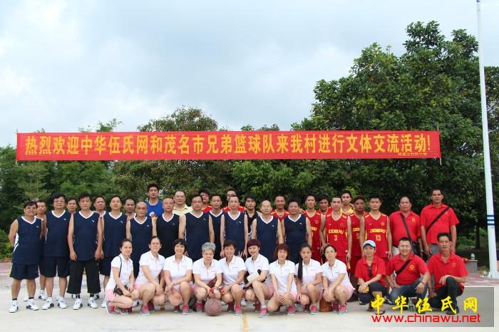 2013中华伍氏网电白篮球联谊赛