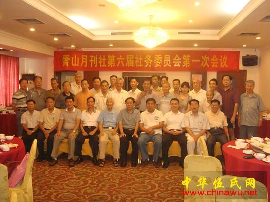 2013胥山月刊社第六届社委会第一次全体会议
