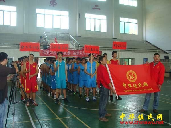 2013中华伍氏网杯台山篮球友谊赛圆满成功