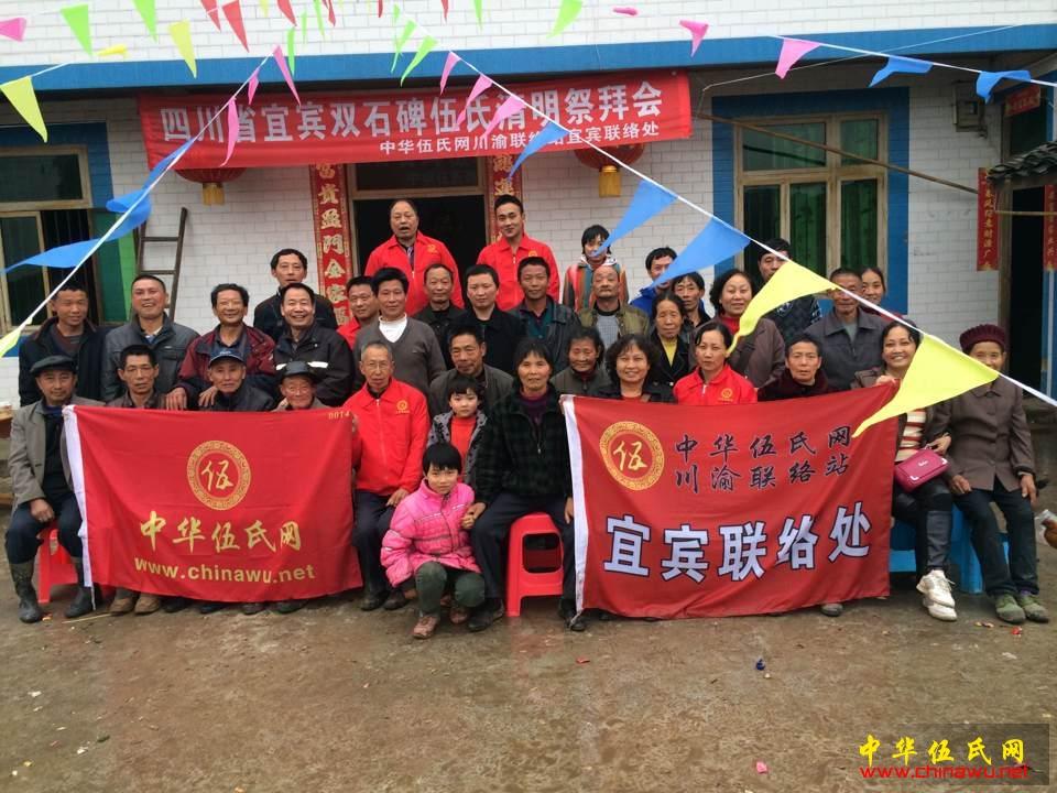 2014四川宜宾双石碑伍氏清明祭拜会
