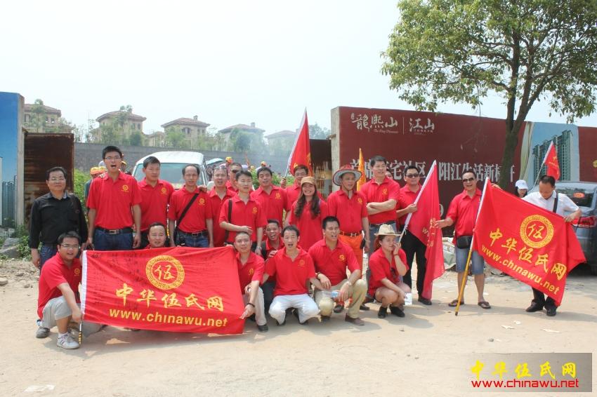 中华伍氏网组织参加2014年岭南伍氏(象山)祭祖活动