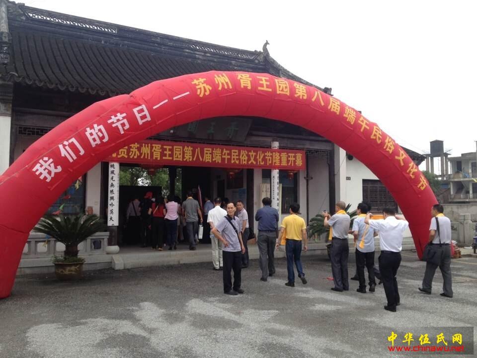 2014苏州胥王园第八届端午民俗文化节活动