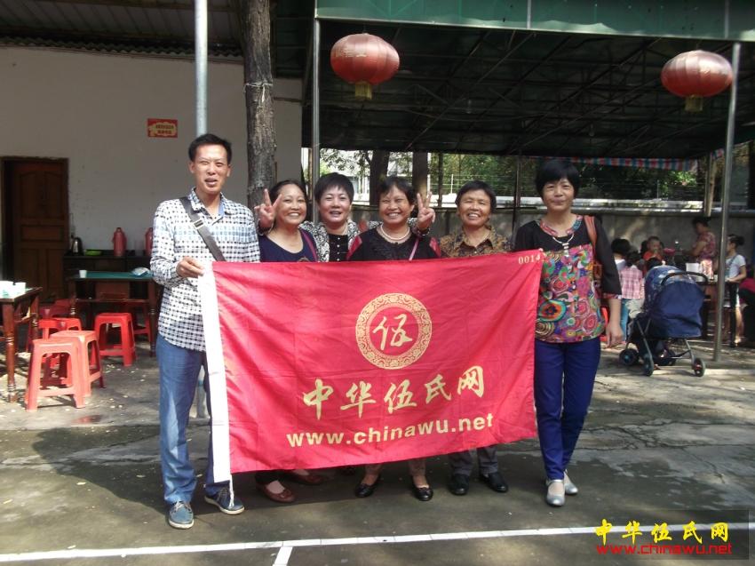 2014中华伍氏网宜宾联络处成立一周年庆祝活动