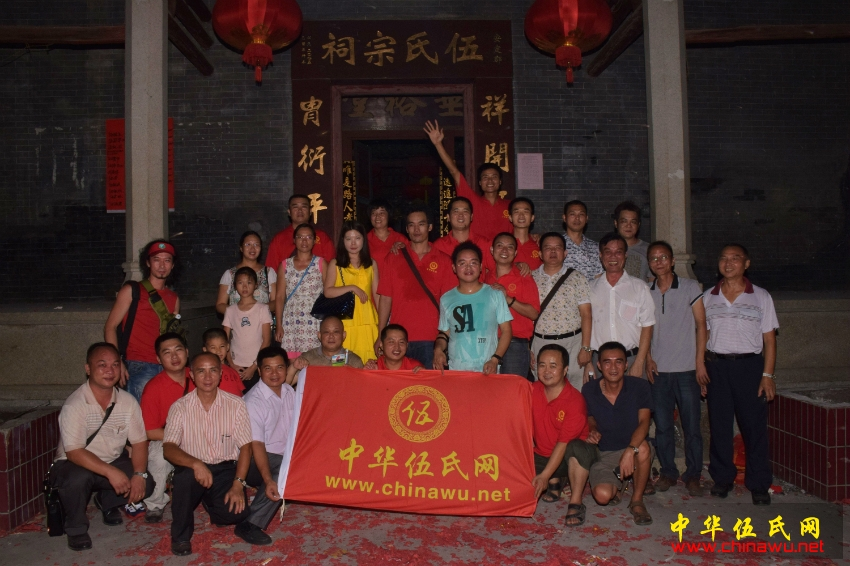 2014中华伍氏网组织参加深圳平湖伍屋围祭祖活动