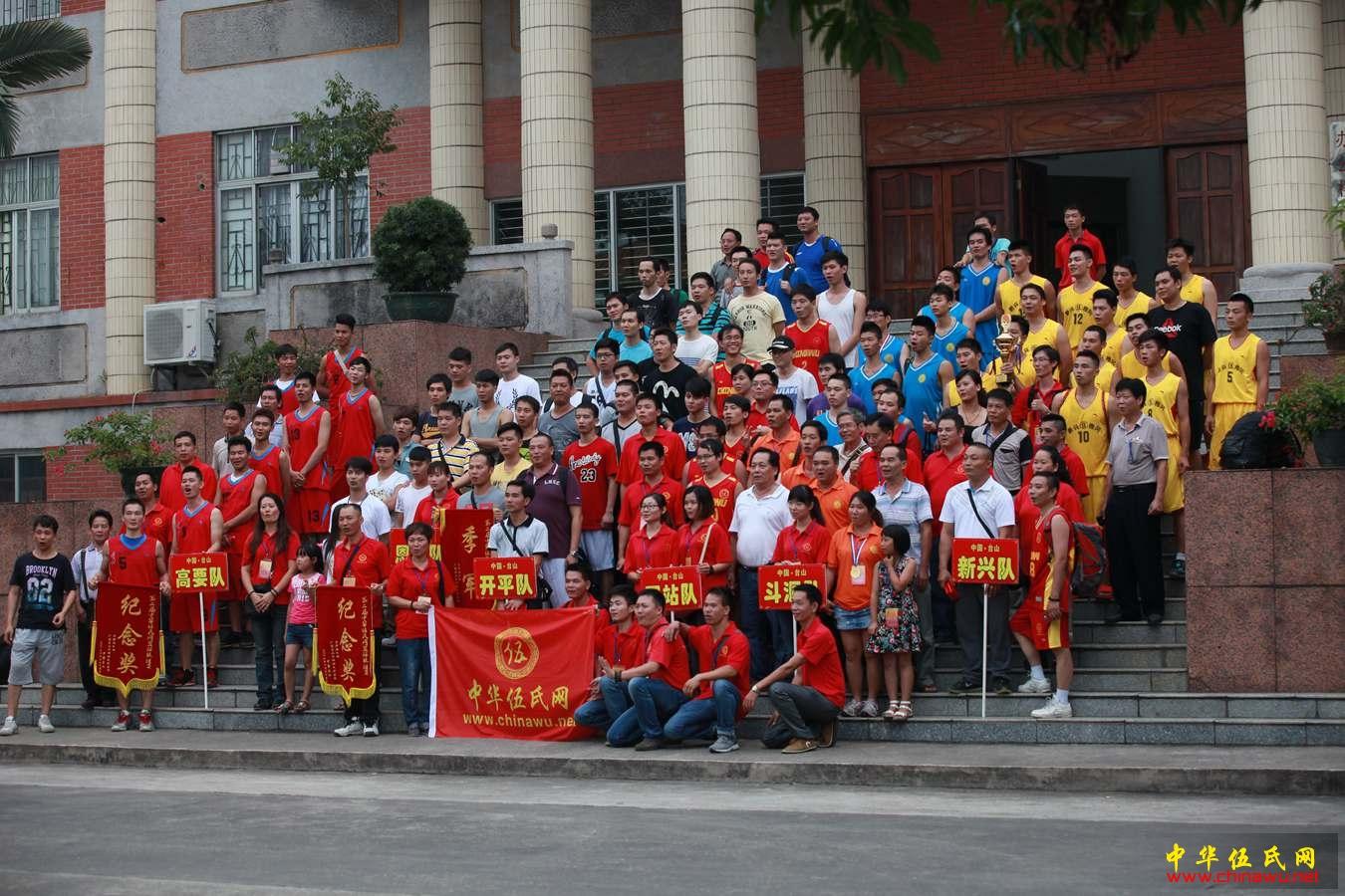 2014中华伍氏网第二届篮球联谊赛圆满成功