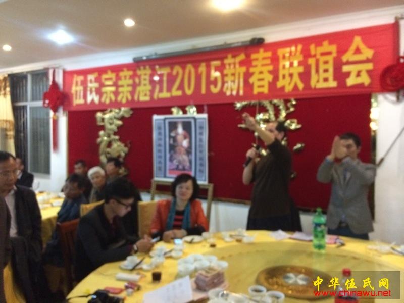 2015湛江市伍氏宗亲春节联谊亲情聚会活动