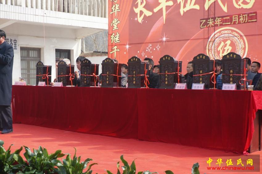 热烈庆祝2015安徽长丰伍氏圆谱庆典隆重举行