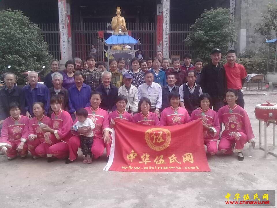 2015湖北阳新伍氏宗祠庆祝子胥公寿诞
