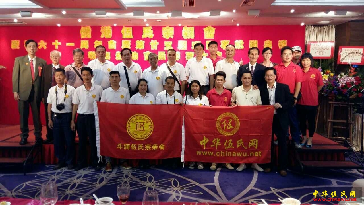 2015侨港伍氏宗亲会61周年会庆活动圆满成功举行