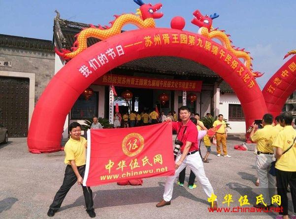 2015苏州胥王园第九届端午民俗文化节活动