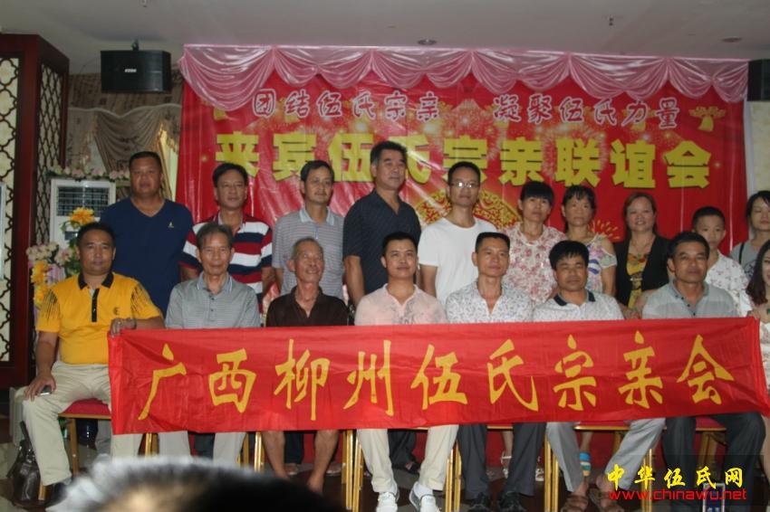 2015广西来宾伍氏宗亲联谊活动