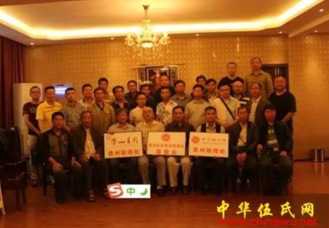 邀请函   贵州伍氏宗亲联谊会成立大会暨首届宗亲联谊会