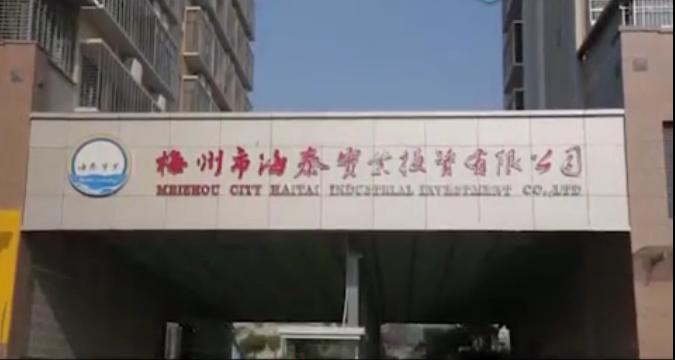 伍氏企业 | 梅州市海泰实业投资有限公司