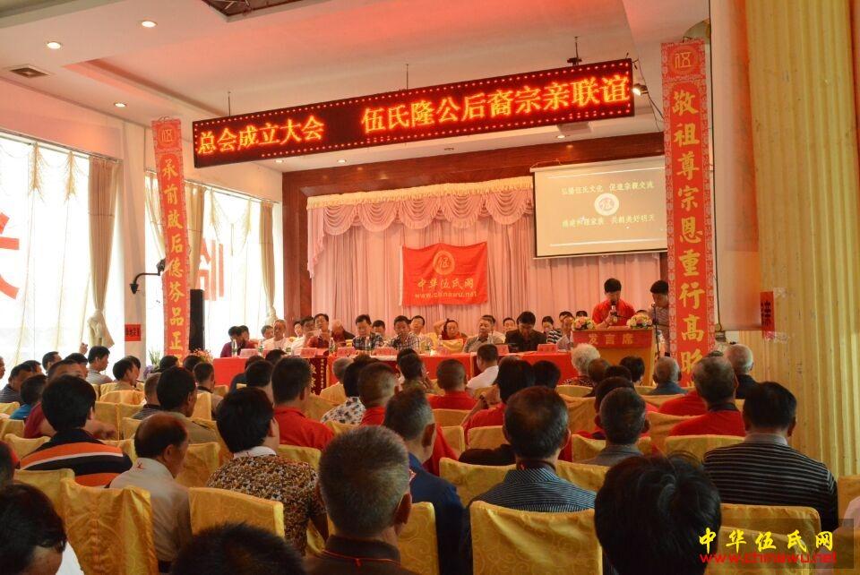 2015伍氏隆公后裔宗亲联谊总会成立大会在湖南新化隆重召开
