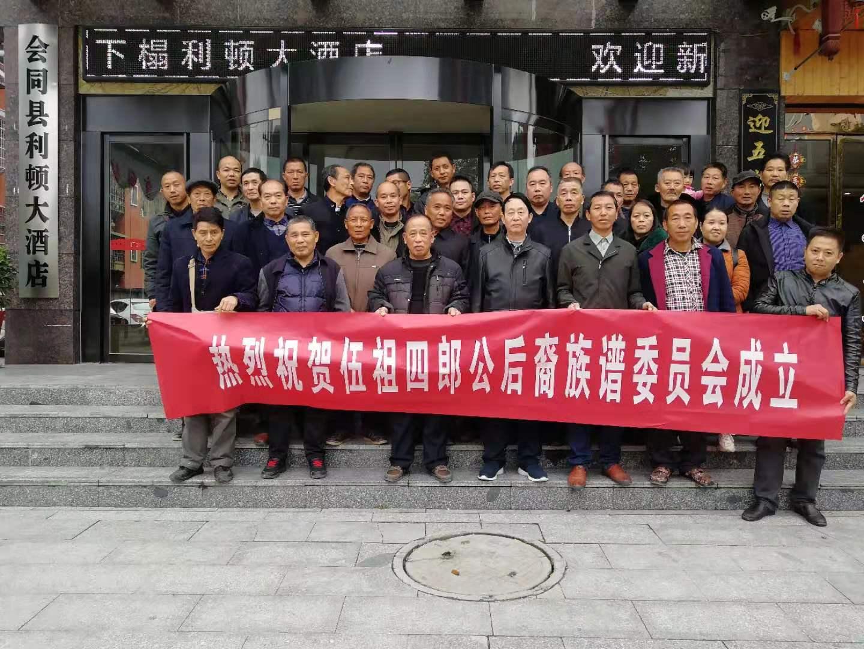 伍祖四郎公后裔族谱委员会成立大会通报