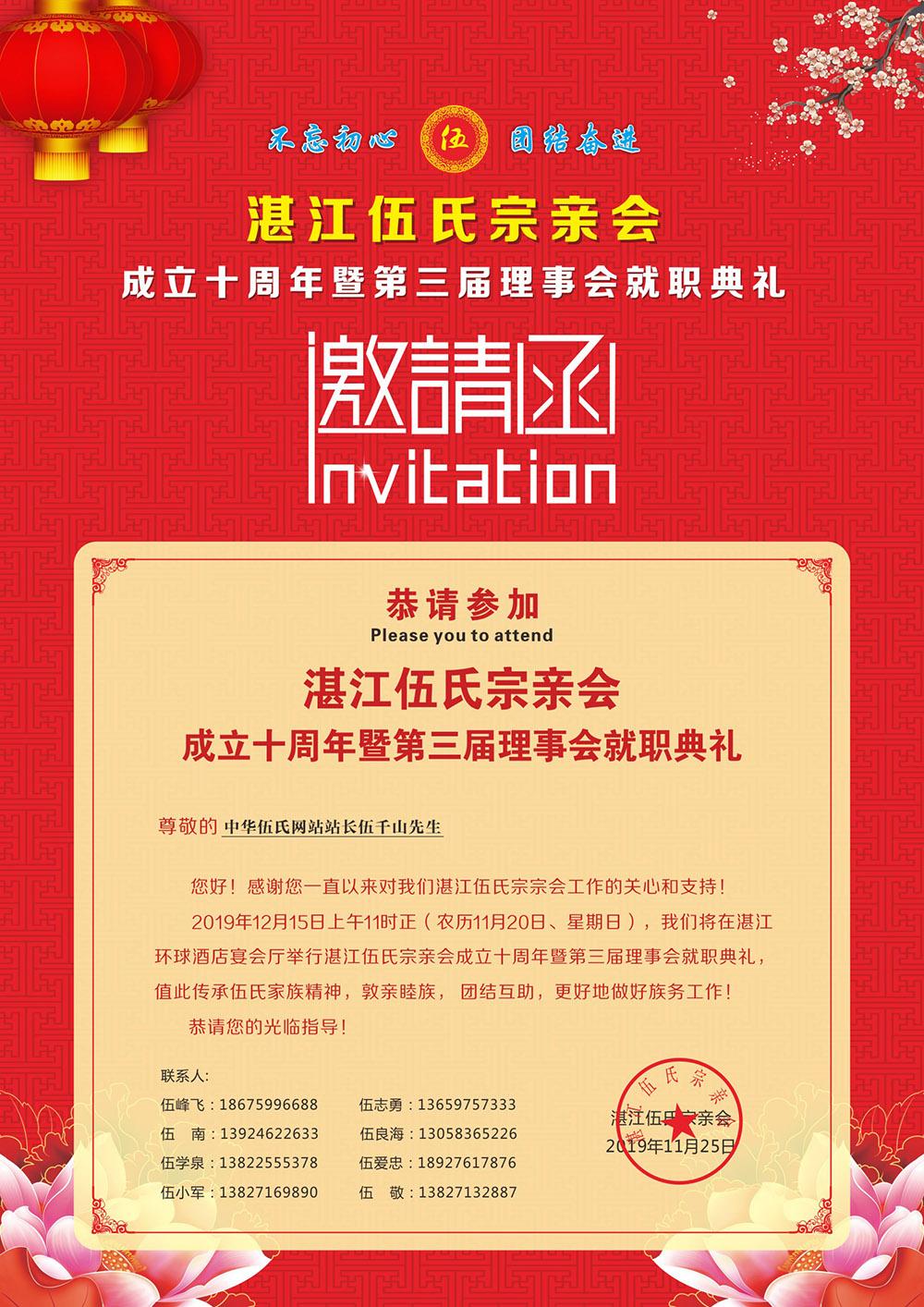邀请函 | 湛江伍氏宗亲会成立十周年暨第三届理事会就职典礼通知