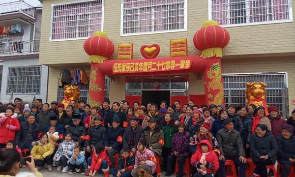 湖南石门伍氏(扬珂公)后裔第二届联谊会举行