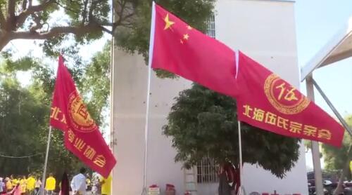 2018广西北海伍氏宗亲第二届联谊会