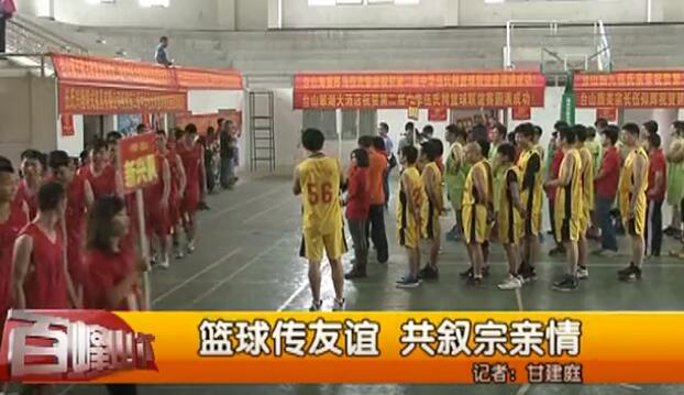 台山电视台报道第二届伍氏篮球赛