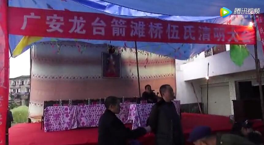 四川广安龙台箭滩桥2015伍氏清明大会