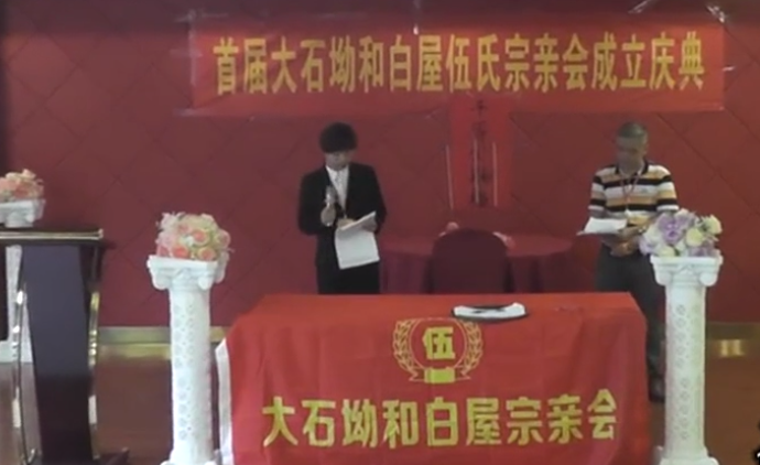 2017广东大石坳和白屋伍氏宗亲会成立