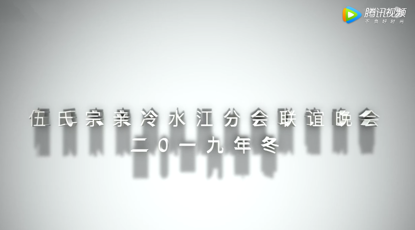 湖南娄底冷水江伍氏2019联谊