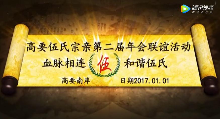 广东肇庆高要第二届伍氏宗亲联谊会
