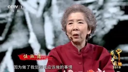 伍氏美心大小姐伍淑清获颁2019感动中国年度人物