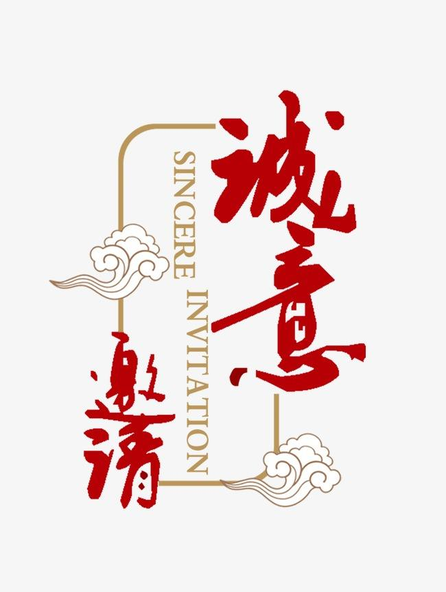 邀请函 | 2020年广州伍氏宗亲会换届选举交接庆祝典礼大会