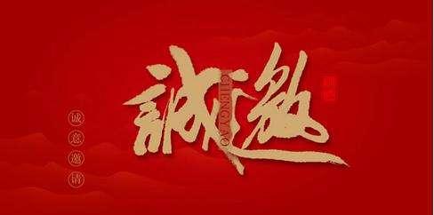 邀请函 | 福建泉州安平伍氏宗亲联谊总会奖学活动