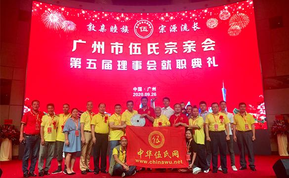 中华伍氏网组织参加广州伍氏宗亲会第五届理事会就职典礼