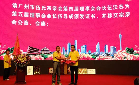 热烈祝贺广州市伍氏宗亲会第五届理事会就职典礼圆满成功