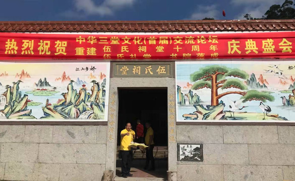 中华三堂文化交流论坛在福建福清举办