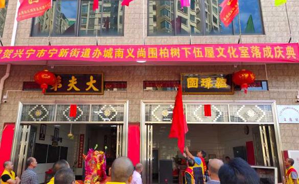 广东嘉应伍氏兴宁义尚围新祖堂举行隆重的重光庆典活动