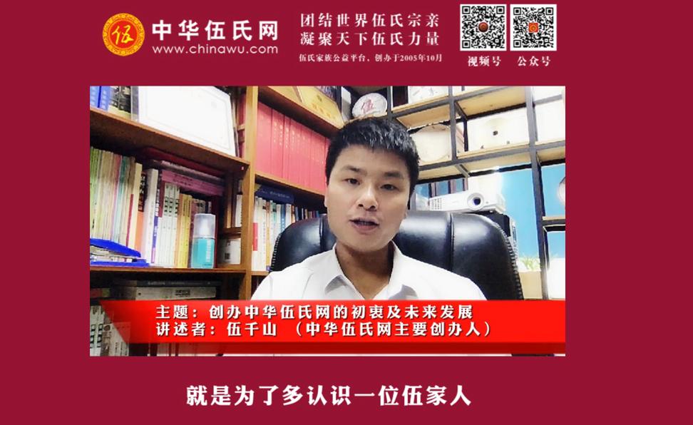中华伍氏网办网初衷及未来发展