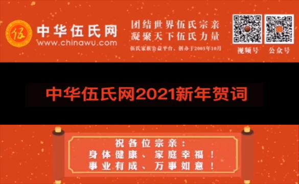 中华伍氏网2021新年贺词