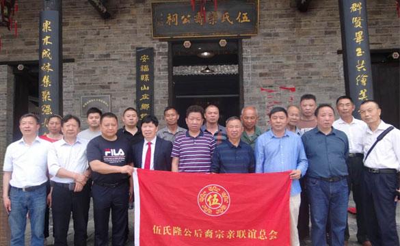 湖南新化伍氏隆公后裔宗亲联谊总会代表赴江西安福走访联谊