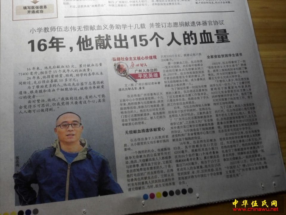 伍志伟,16年,他献出15个人的血量
