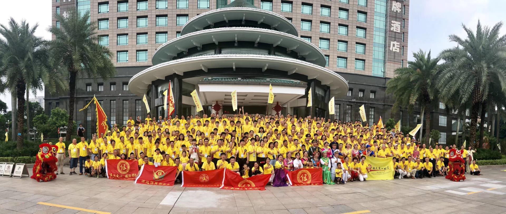 伍氏爱心助学团成立五周年暨2019年助学奖学大会在广州圆满举行