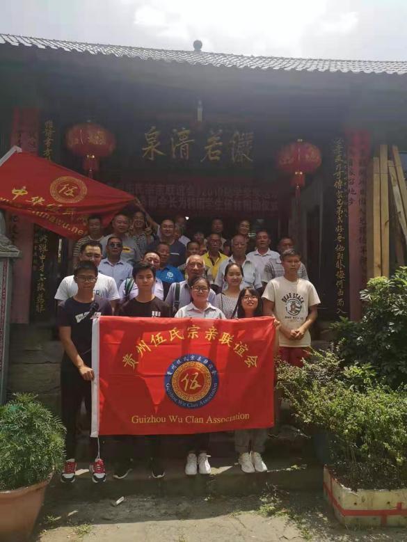 贵州伍氏宗亲联谊会开展2019年奖学助学活动