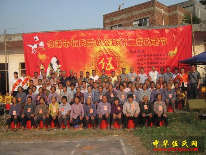 广西贵港伍氏 宗愈公族 2013年敬老节活动