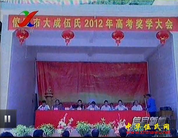 信宜大成禄福伍氏奖学基金会2012年升学奖学大会盛况