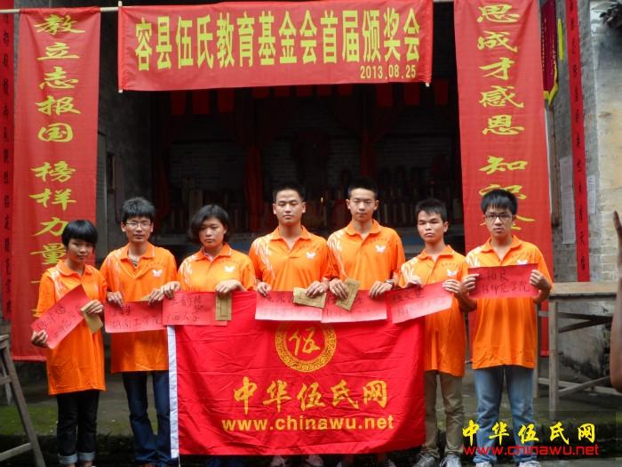 2013广西容县伍氏大学生新生颁奖典礼
