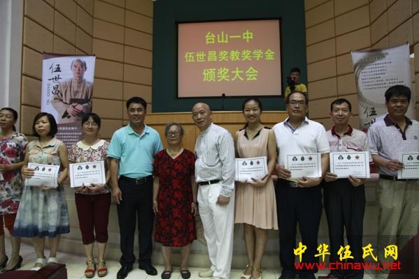 伍世昌在台山一中演讲并颁发奖教奖学金