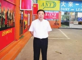 中国好人在广东——爱国港商伍庭光